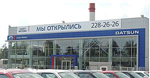Новый автосалон Lucky Motors DATSUN открылся в Екатеринбурге