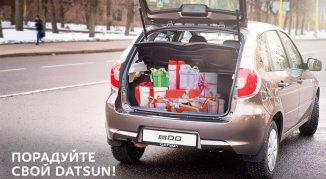 Индивидуальное предложение на покупку нового DATSUN для каждого клиента!